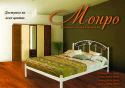 Кровать Монро на деревянных ножках