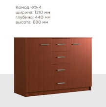 Комод КФ-4 ХК
