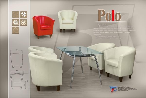 Кресло Polo (Поло)