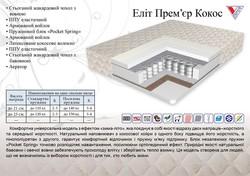 Матрас Элит Премьер Кокос