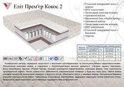 Матрас Элит Премьер Кокос 2