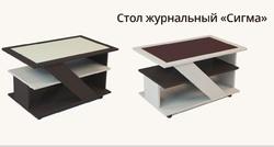 Журнальный стол Сигма
