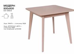 Стол Модерн квадратный СО-293.2