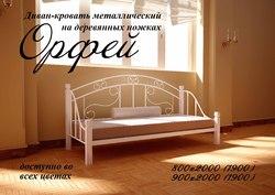 Кровать-диван Орфей