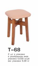 Табурет Т-68
