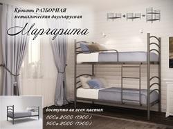 Кровать-трансформер двухъярусная Маргарита Акция