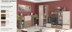 Модульная гостиная Барбара 3