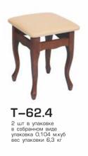 Табурет Т-62.4