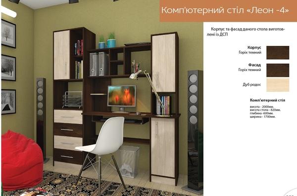 Стол компьютерный Леон 4