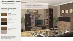 Модульная гостиная Барбара 4