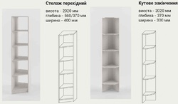 Стелаж Кросслайн