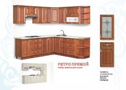 Кухня Ретро прямой