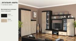 Модульная гостиная Марк 2