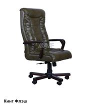 Кресло Кинг