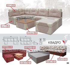 Угловой диван Квадро 41+пуфик (кровать)