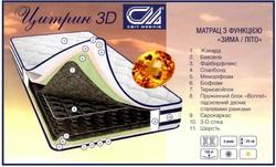 Матрас Цитрин 3D