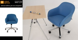 Кресло WAIT GTP