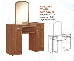 Трюмо Классика СТУ-110
