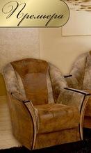 Кресло Премьера Люкс