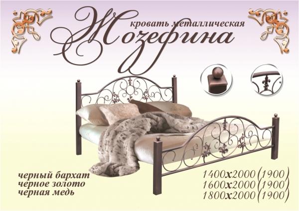 Кровать Жозефина
