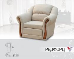 Кресло Рэдфорд