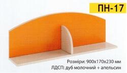 Полка навесная ПН-17