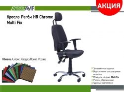 Кресло Регби HR Chrome Акция