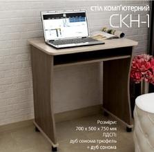 Стол компьютерный СКН 1