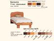 Спальня Софт СП-493