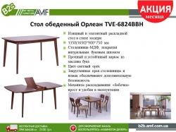 Стол раздвижной Орлеан TVE-6824BBH
